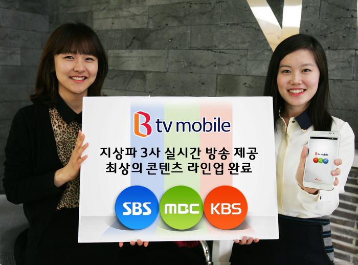 [보도자료] B tv 모바일, 지상파 3사 실시간 방송 제공 이미지