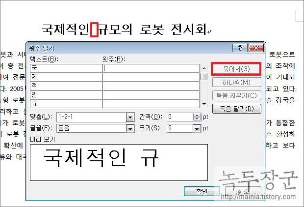 112회 ITQ 워드 기출문제 풀이 – 문서 작성 능력, 본문 작성하기 12 부