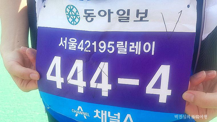 ▲ 42195릴레이를 뛰신 지인의 죽음의 배번 444-4