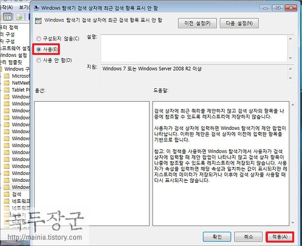 윈도우7 탐색기 검색 기록 삭제하는 방법과 저장되지 않도록 설정 변경하기