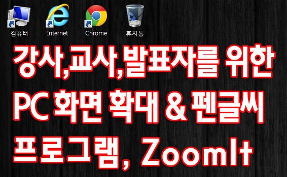 zoomit,줌잇,화면확대,화면드로잉,화면그리기,ppt도구,프레젠테이션도구,reddreams,빨간꿈을꾸다,프레젠테이터,발표자,발표도구,PC화면공유,