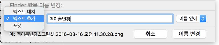 맥 파일 이름 변경, 맥 여러파일 이름, 파일명 일괄변경