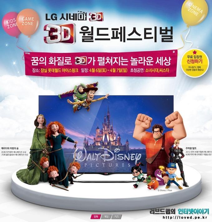 LG 시네마 3D 월드페스티벌