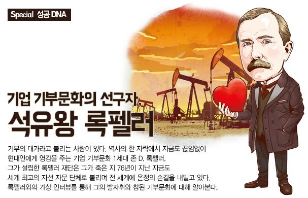 기업 기부문화의 선구자 석유왕 록펠러