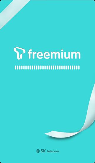 SK LTE 52요금제 이상이라면 티프리미엄(T freemium) 어플 추천