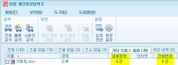 한컴 개인정보탐색기 - 검색 결과