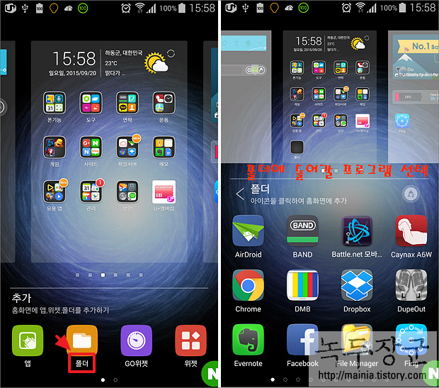 스마트폰 갤럭시 S5 바탕화면에 앱 아이콘 정리를 위해 새 폴더 만들기