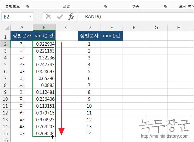 엑셀 Excel 데이터 랜덤 정렬 쉽게 하는 방법, RAND() 함수 이용