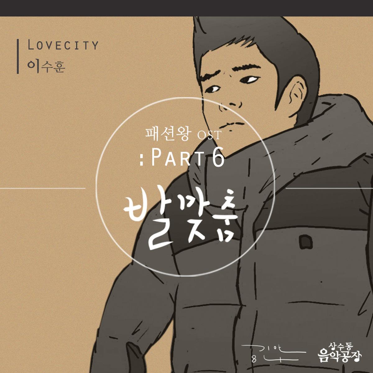 패션왕 OST 발맞춤