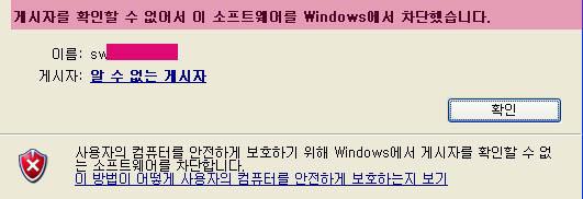 윈도우7 게시자를 확인할수없어서 오류 문제 해결방법
