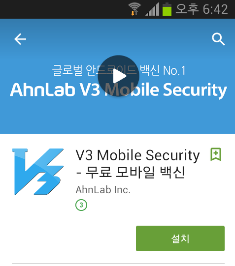 V3 Mobile Security