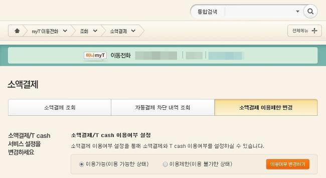 SKT 소액결제 비밀번호 설정 방법으로 스미싱 대비
