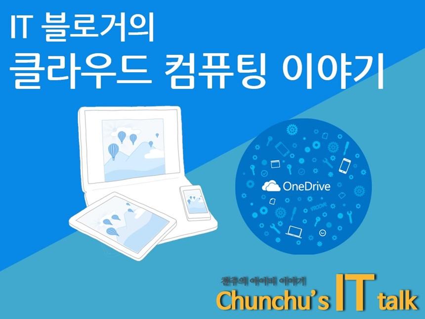 IT 블로거의 클라우드 컴퓨팅 활용
