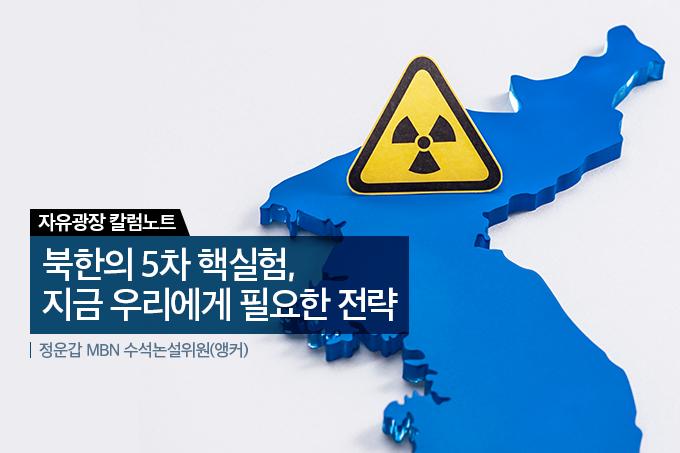 북한의 5차 핵실험, 지금 우리에게 필요한 전략