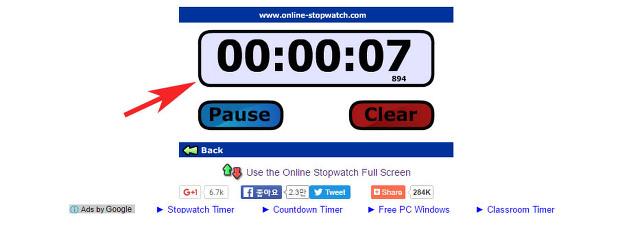 스톱워치 초세기 사이트 인터넷이용방법