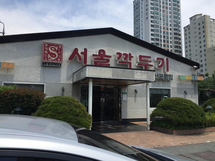 서울깍두기 전포동점 양지탕 후기 전포동 맛집 곰탕 설렁탕
