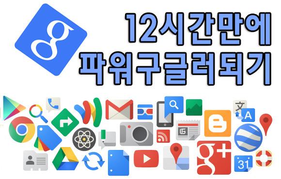 구글,구글서비스,구글러,google,reddreams,소셜대학,한국소셜미디어대학,구글완전정복,reddreams