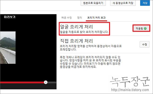 구글 유튜브 동영상 편집을 이용해서 화면 모자이크, 흐리게 처리하는 방법