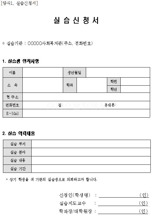 사회복지현장실습 - 실습신청서 양식/서식