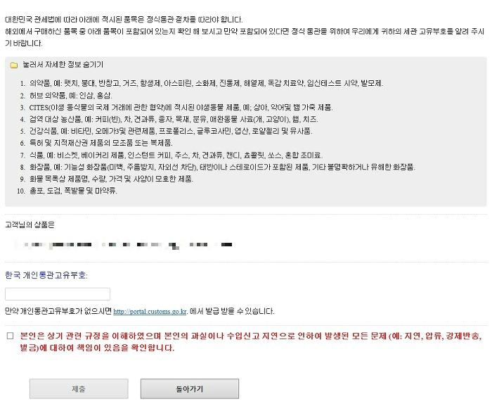 아마존 통관 유의 상품 안내문