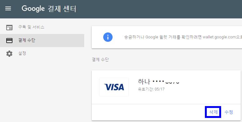 구글 카드 삭제