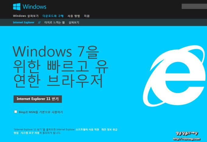 win7 explorer 11,웹브라우져,explorer11, 윈도우7용 익스11 설치, 윈도우7용 익스플로러 11,ie11-windows6.1exe 다운로드, 윈도우7 익스플로러11 설치파일