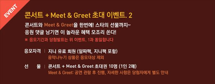 2pm 준호 콘서트 초대 지니뮤직 이벤트 2