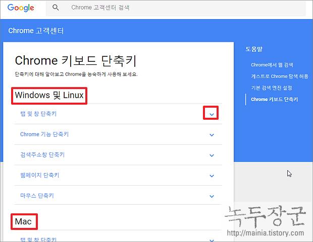 크롬 Chrome 단축키 전체 목록 찾아보는 방법