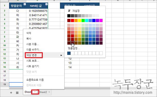 구글 문서도구 스프레드시트 시트 탭 바로가기, 색상 변경, 이동, 생성 하는 방법