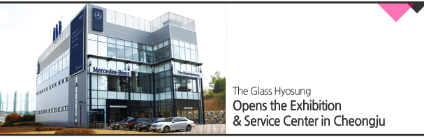 The Glass Hyosung/ Opens the Exhibition & Service Center in Cheongju
