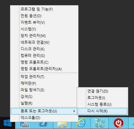 uninstall_windows_multiboot_system_012