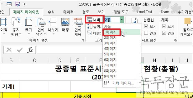 엑셀 Excel 페이지 레이아웃 기능으로 한 페이지 인쇄하는 방법