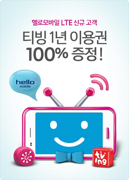헬로모바일 LTE 신규 고객 티빙 1년 이용권 증정