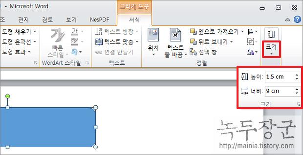 112회 ITQ 워드 기출문제 풀이 – 기능 평가Ⅱ, 도형 서식 다루기, 7부