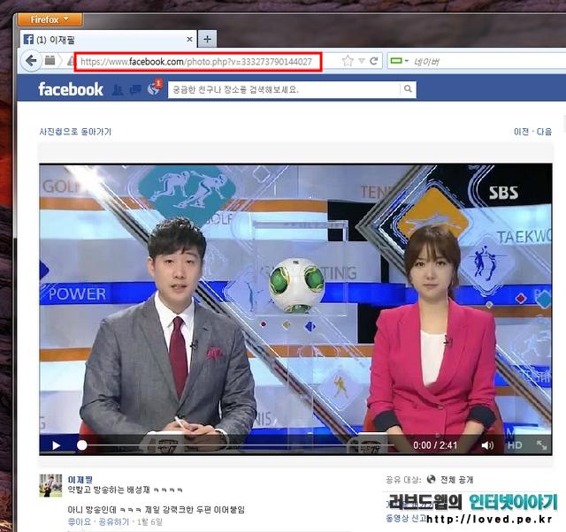 페이스북 동영상 다운로드 방법