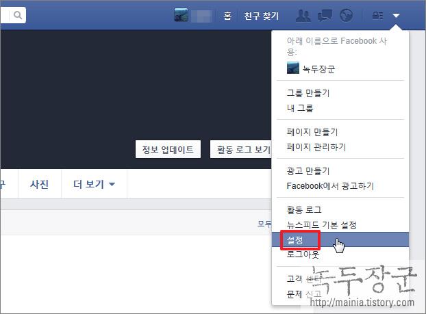 페이스북 이름 바꾸기, 계정 설정 변경하는 방법