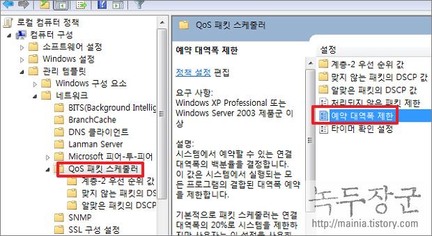 윈도우7 인터넷 속도제한 푸는 방법