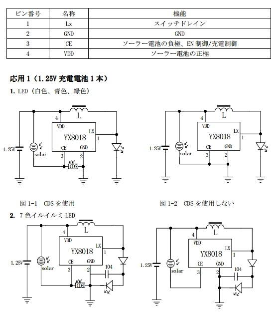 YX8018-4pin-pinouts