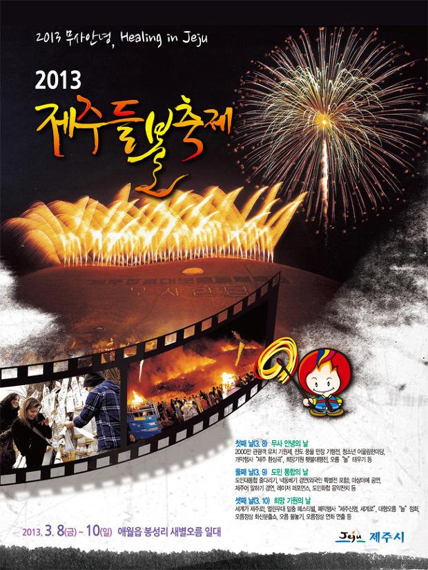 2013제주들불축제