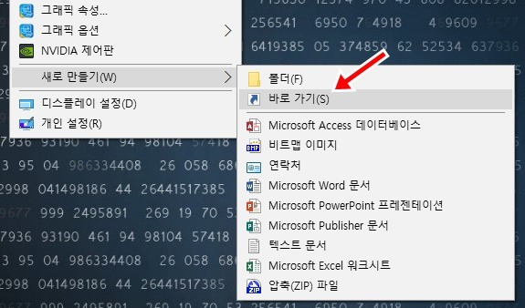 윈도우10 바탕화면 바로가기 작업표시줄 고정 아이콘 만들기