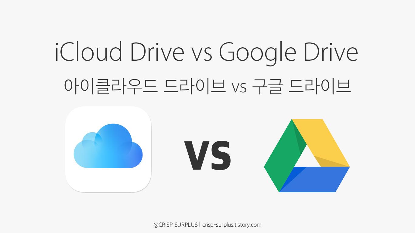 아이클라우드 드라이브와 구글 드라이브 비교와 개인적 견해