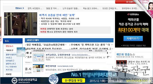 파이어폭스 Firefox 기사 내용 깔끔하게 볼 수 있는 광고차단 프로그램 AdBlock