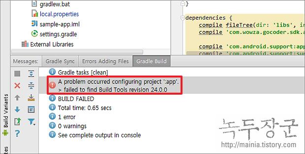 안드로이드 스튜디오 빌드 과정에서 failed to find Build Tools revision 24.0.0 버전 에러 나는 경우