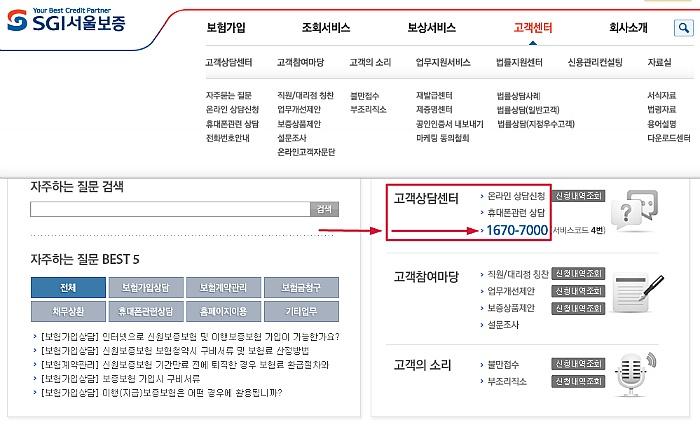 SGI-서울보증보험-핸드폰-할부회선-조회방법
