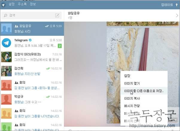 텔레그램 Telegram 그룹방 만들어서 파일 공유하는 방법