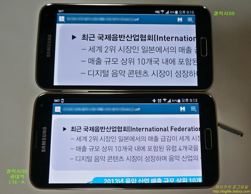 갤럭시 S5 광대역 LTE-A S 아몰레드 WQHD 디스플레이