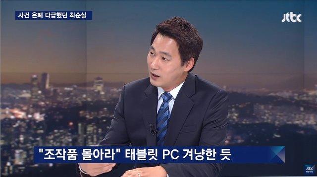 최순실 태블릿PC와 JTBC 태블릿PC, 그리고 박영선 녹취파일 해석하기