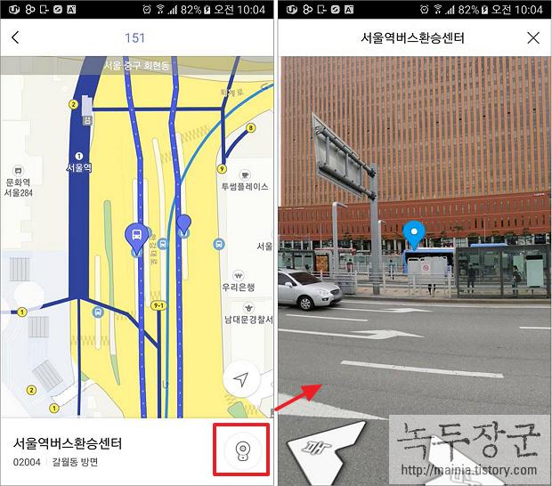 카카오버스 서울 실시간 버스 조회, 하차, 승차 시간 알려 주는 앱