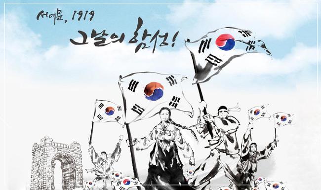 Resultado de imagem para 삼일절