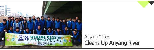 Anyang Office Cleans Up Anyang River